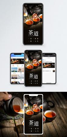 茶道手机海报配图图片