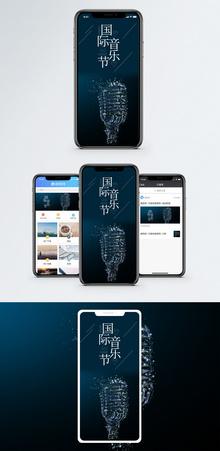 国际音乐节手机海报配图图片