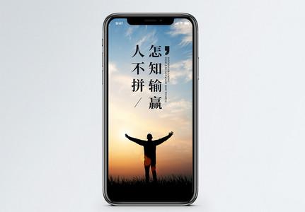 人生输赢手机海报配图图片