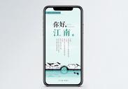 江南手机海报配图图片