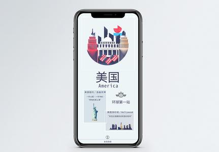 美国旅游手机海报配图图片