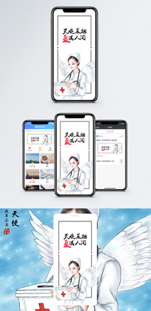 最美护士手机海报配图图片