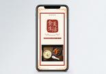 美食生活手机海报配图图片