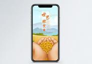 世界粮食日手机海报配图图片