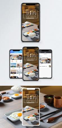 节约粮食手机海报配图图片