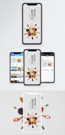 世界勤俭日手机海报配图图片