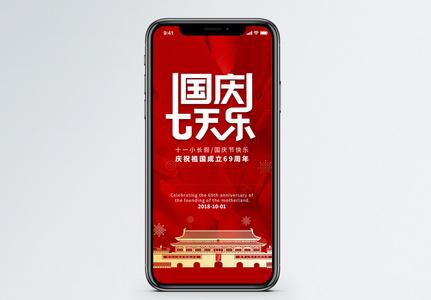 国庆节手机海报配图图片