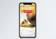 金融理财手机海报配图图片