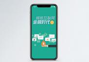 金融手机海报配图图片