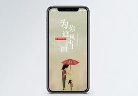为你遮风挡雨手机海报配图图片