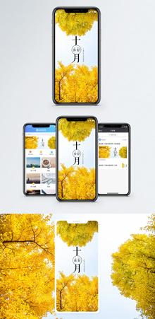 十月你好手机海报配图图片