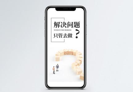 解决问题手机海报配图图片