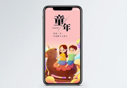 童年手机海报配图图片
