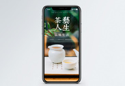 茶艺人生手机海报配图图片