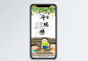 寒露斗蟋蟀手机海报配图图片