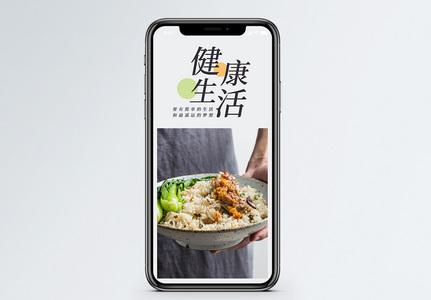 健康生活手机海报配图图片