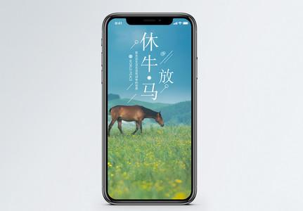 休牛放马生活手机海报配图图片