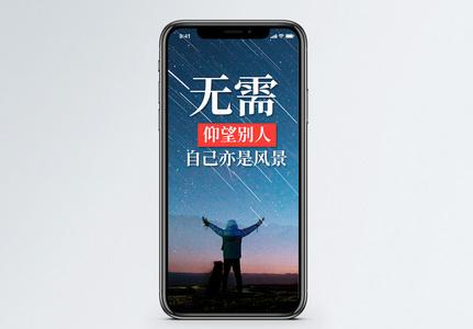 自己的风景手机海报配图图片
