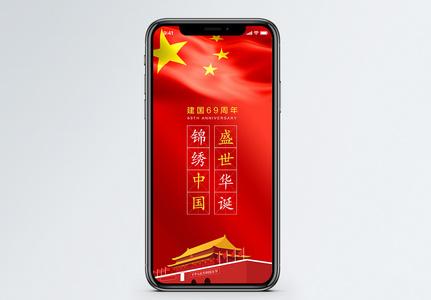 国庆手机海报配图图片
