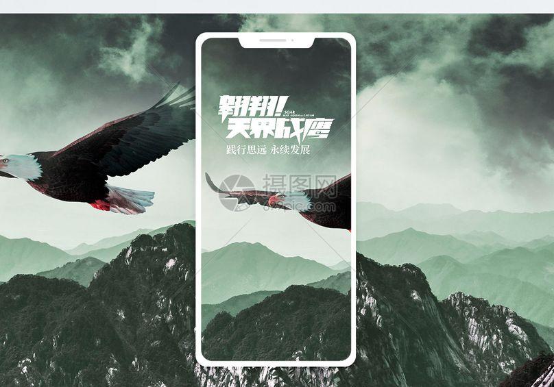 翱翔手机海报配图图片