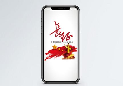 长征胜利纪念日手机海报配图图片