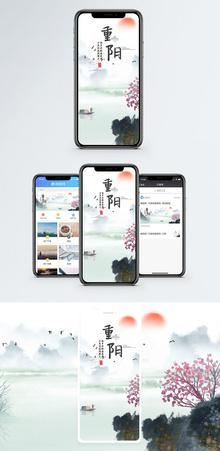 重阳手机海报配图图片