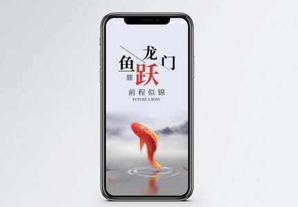 鱼跃龙门手机海报配图图片