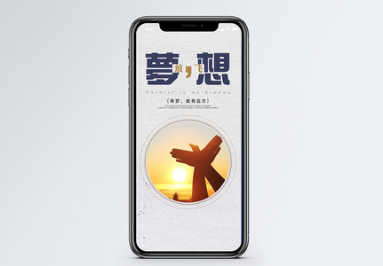 梦想手机海报配图图片