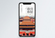 故宫手机海报配图图片