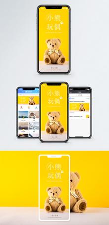 小熊玩偶手机海报配图图片