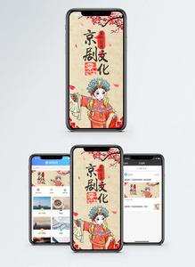京剧文化手机配图图片