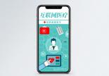 互联网医疗手机海报配图图片