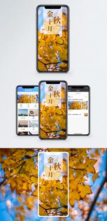 金秋十月手机海报配图图片