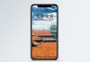 北京故宫手机海报配图图片