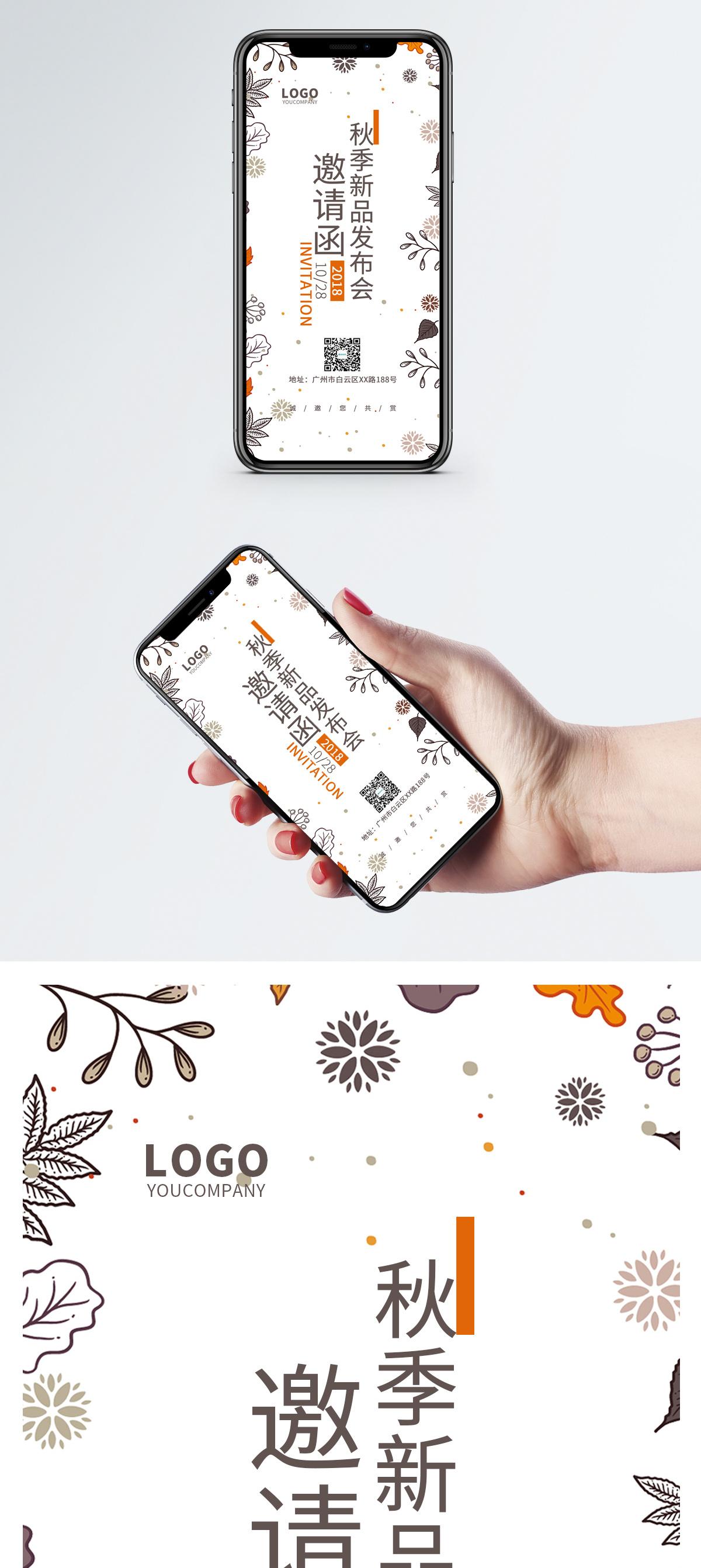 秋季新品发布会邀请函图片