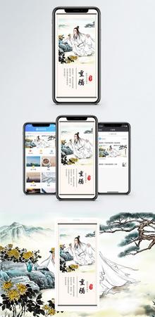 重阳节手机海报配图图片