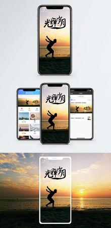光辉岁月手机海报配图图片