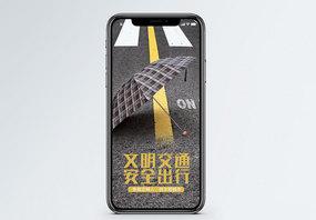 文明交通安全出行手机海报配图图片