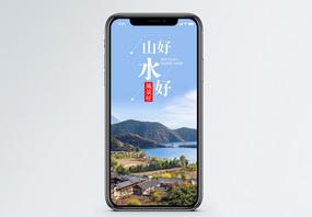 云南泸沽湖手机海报配图图片