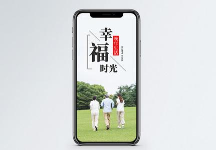 幸福晚年手机海报配图图片