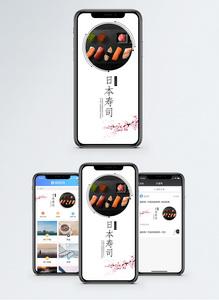 日本寿司手机海报配图图片