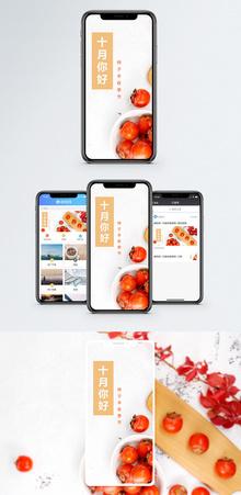 柿子手机配图图片