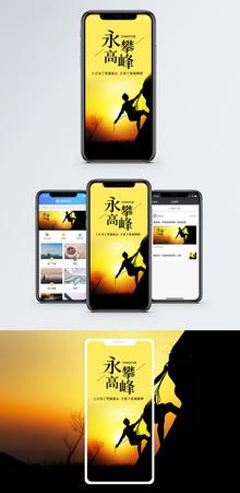 勇攀高峰手机海报配图图片