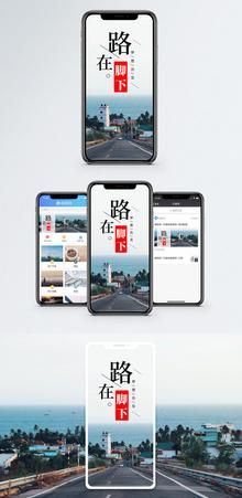 路在脚下手机海报配图图片