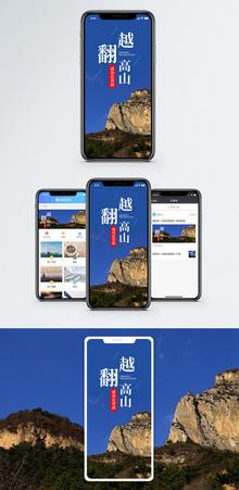 翻越高山手机海报配图图片