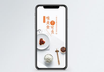 美食不可辜负手机海报配图图片