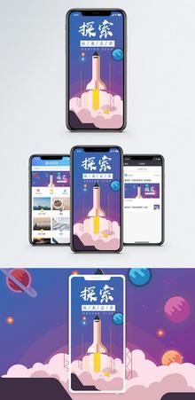 探索未来手机海报配图图片