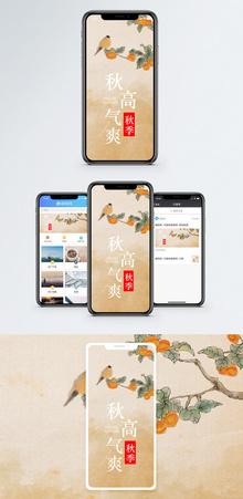 秋高气爽手机海报配图图片