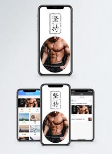 坚持手机海报配图图片