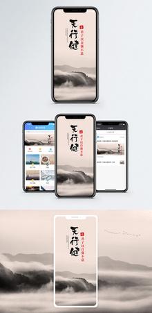 天行建手机手机海报配图图片